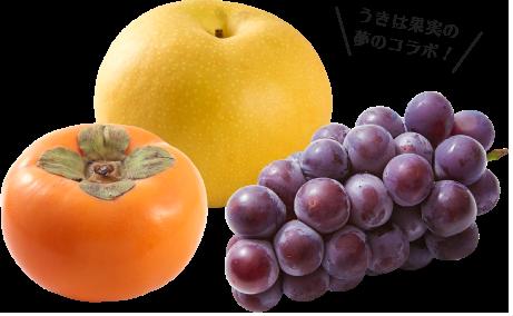 うきは果実の夢のコラボ!